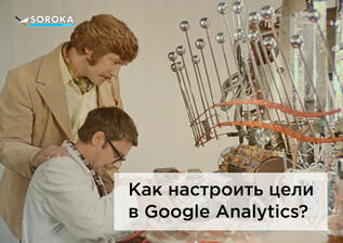 Как настроить цели в Google Analytics
